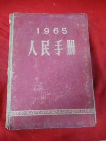 红色文献精装本《人民手册》1965年,1厚册全,大公报社人民手册编辑委员会,大公报社出版,大16开,688页,品好如图。