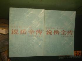 【简体横排】《说岳全传》上下 内有插图. 32开..全二册
