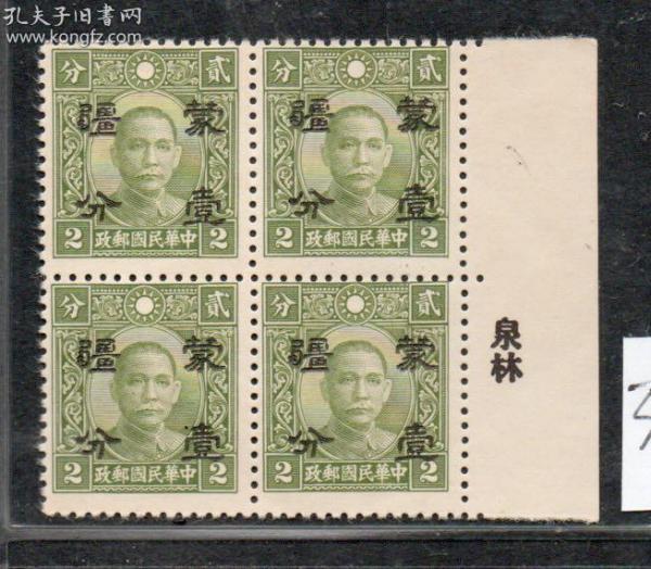 (3762)中华版蒙疆折半1分/2分新方联右边纸印二名