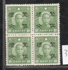 (3764)中华版蒙疆折半5分/10分新方联