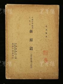 民国三十四年(1945)商务印书馆发行 冯友兰著《新原道》平装一册(封面有藏者钤印)HXTX313000