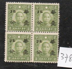 (3780)中华版华北折半1分/2分新方联