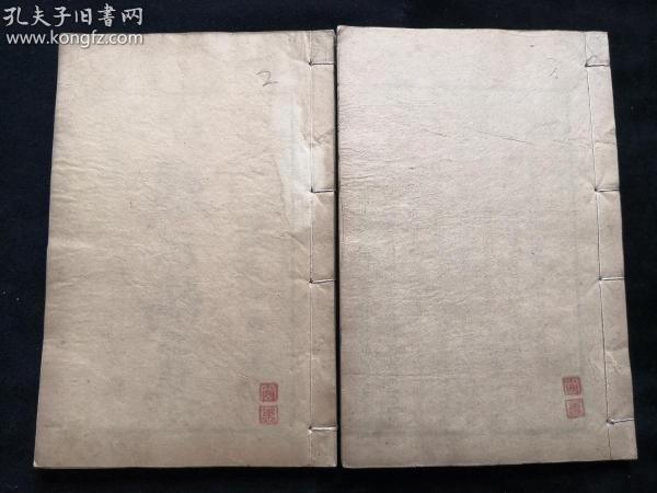 清代线装书  活字版   教育类(小题正鹄)二集   2册全
