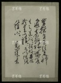 约50年代 木版水印 毛主席书法作品 一张(尺寸23*16,镜心托裱)HXTX168786