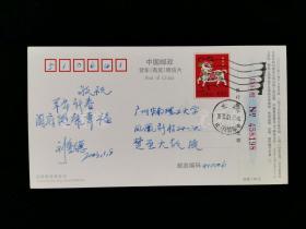 著名翻译家、湖南师范大学教授、中国译协副会长 刘重德 2003年致楚-至-大贺卡一张 HXTX312765
