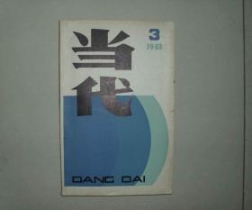 老杂志 当代 1985年第3期