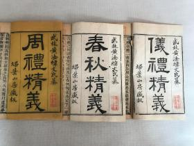 清刻本《仪礼精义、周礼精义、春秋精义》三部一函6册全。朝鲜回流附藏书票。书品完美