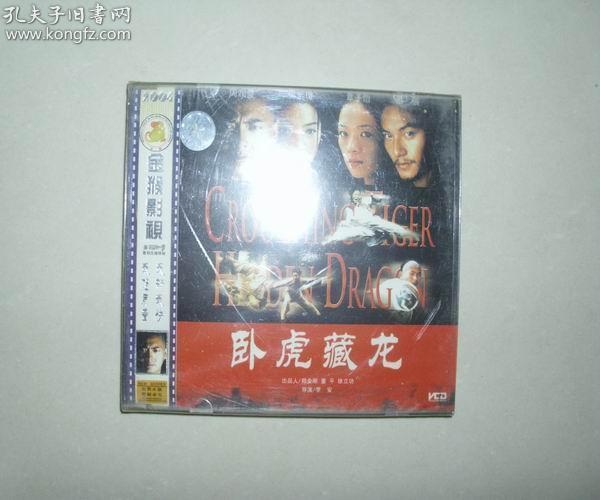 VCD 卧虎藏龙 参看图片