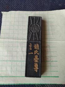 大清乾隆年胡开文制《时令方和》一枚。老徽墨。