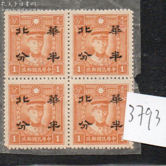 (3793)北平版烈士像华北折半1/2分方联