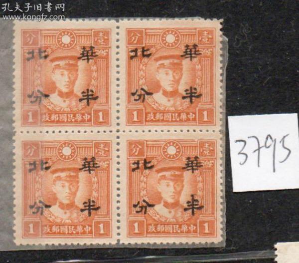 (3795)北京仿版烈士像华北折半1分/2分新方联