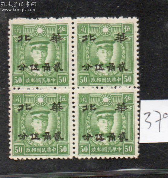 (3797)北京仿版烈士像华北折半25分/50分新方联