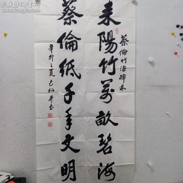 熊长松  《来阳—文明》书法一张h051259