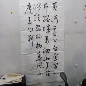《黄河—关》书法一张h051265