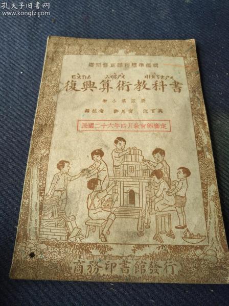 民国二十二年第一版抗战教科书,《复兴算术教科书》初小第五册一册全。许用宾,沈百英编,王云五主编。品佳