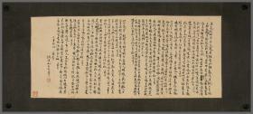 中国著名作家、历史文物研究者【沈从文】书法
