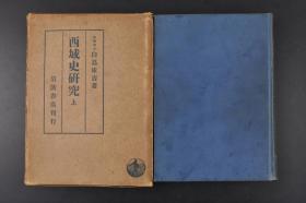 """(丙1339)侵华史料《西域史研究》原函硬精装一册 上册 自汉代张骞""""凿空""""以后,中国人习惯上将河西走廊玉门关以西的广大地区称之为西域,该书是日本侵华时作者在中国考察后所写 岩波书店 1941年发行 日文版"""