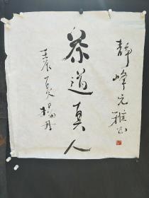 杨丹  书法  一幅  精品  尺寸97————89厘米 【保真】