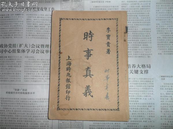 民国二十三年《时事真义》一册全。