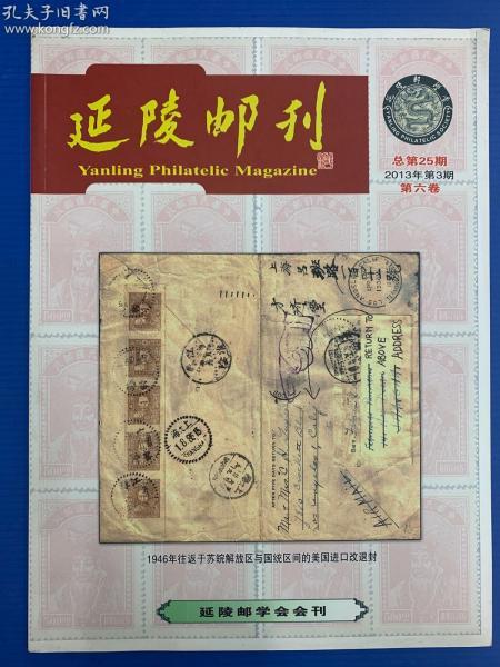 (3889)2013年第三期延陵邮刊