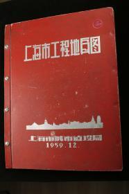 1959年 上海市城市建设局《上海市工程地质图》硬精装一大册(内含上海市城市建设局 勘察总队勘察编制测量总队制印 上海各地区地图34张)HXTX176660