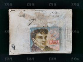 著名画家 关庆留 1959年插画原稿《共产党员》一册存一百四十余页 带出版物一册(出版物为1959年长安美术出版社一版一印)HXTX176662