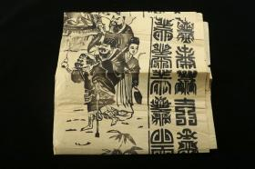 木版拓印《百寿图》一件 HXTX176663