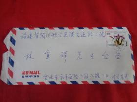 名人信札,1992年,林学农寄给林宜琛福州著名篆刻家,信札3张,附带邮票,品好如图。
