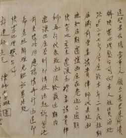 民国32年律师李琳手写钢笔信札1份1页