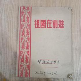 五十年代 医学笔记本一个 内有约10页空白页  D051328