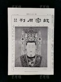 民国二十三年(1934)九月出版 故宫印刷所承印 《故宫周刊》第384-386期 各一张(内收多幅器物、书画图片)HXTX312993