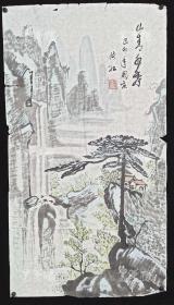 著名书画家、曾任国家民委老年书画研究会会长 张红己卯年(1999)水墨画《山清水秀》一幅(纸本软片,约3.3平尺,钤印:张红)HXTX312927
