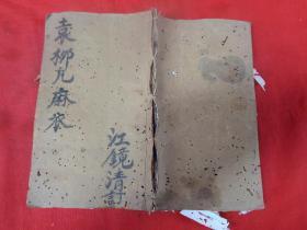 版画木刻本《袁柳凡麻衣》清,1厚册全,品弱如图。