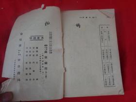 民國平裝書《工具書使用法》民國36年,1冊全,樓云林編,中華書局,品好如圖。