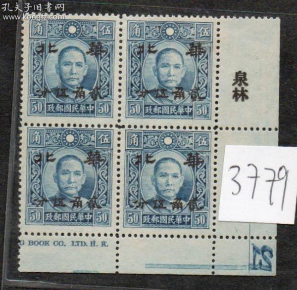 (3779)大东无水印华北折半25分/50分新方联直角边版铭印工名