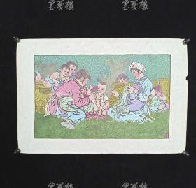 朵云轩 木版水印 著名版画家、贵州美协副主席 吴家华画作《培育员》一幅(尺寸19.5*31cm)HXTX313004