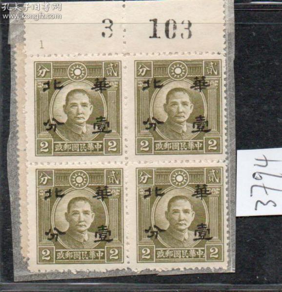 3794)北京仿版孙像1分/2分新方联2只