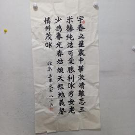 著名书法家   开莲   《宇春—茂》书法一张h051257