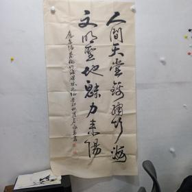 著名书法家    李春长  《人间—伤》书法一张h051267