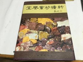 宜兴紫砂矿料 地质出版社   精装一厚册   里柜3  门里