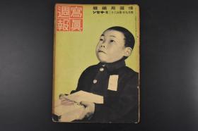 (丙1316)侵华史料《写真周报》1941年4月9日 第163号 还都一周年庆 南京市街 北京大和殿 余市长 汪精卫 国民政府 情报局编辑 内阁印刷局