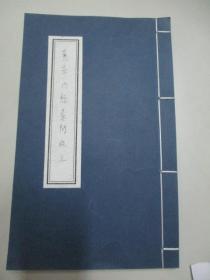 现代医学手稿线装本2册--滕 贵 先《黄帝内经素问校注:1-4、5-6篇》 16开76+52页