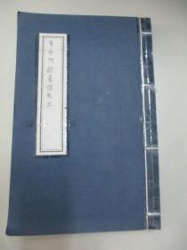 现代医学手稿线装本3册--康 禹 熙《黄帝内经素问校注:1-17、19-43篇》 16开126页