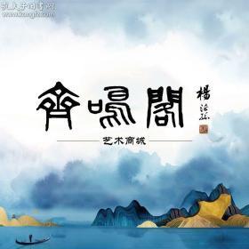 中央美术学院学生作品,中央美术学院旧藏,年代久远,有的学生已成名成家,中央美术学院,诞生于1918年,初名国立北京美术学校,中国历史上第一所国立美术教育学府,也是中国现代美术教育的开端。央美催生了中国最早的美术学制,开创了中国最早的书法、造型、设计、建筑、人文等大学学科,是现代以来中国美术高等教育的奠基者。