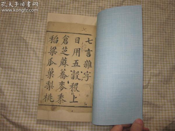 清刻本 漳东胡寿三书【七言杂字】一册全 大字大版