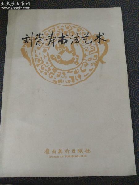 稀见本~16开大版启功题签《刘崇寿书法艺术》 1990年12月1版1印