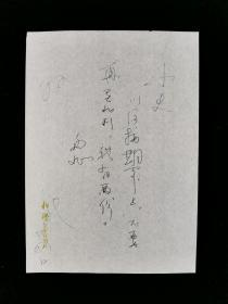同一上款:著名小说家、曾任天津作家协会主席 蒋子龙 致史-晶-晶信札一通一页 HXTX312756
