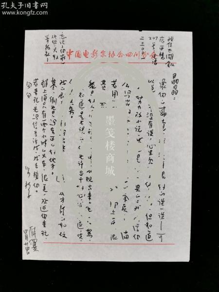 同一上款:著名诗人、作家、原世界诗人大会副主席 雁翼 致史-晶-晶信札一通一页(称赞其有写东西的气质,并言自己的剧本初稿已经写出来了等) HXTX312757