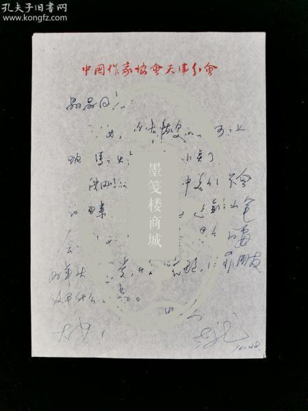 同一上款:著名小说家、曾任天津作家协会主席 蒋子龙 致史-晶-晶信札一通一页(提及蒋子龙刚在北京参加中美作家会议,下月还要参加《钟山》笔会等)HXTX312755