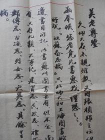 现代杰出书法家、考古学家、甲骨文字学家【凌竞欧,毛笔信札3页】有实寄封